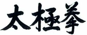jiseitaichichuan
